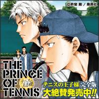 テニスの王子様完全版 応援バ&#