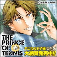テニスの王子様完全版 応援バナー